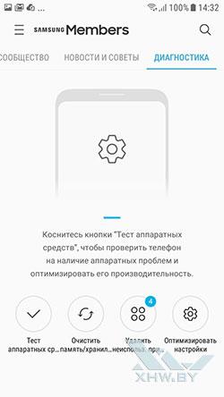 Samsung Members на Samsung Galaxy J3 (2017). Рис. 4