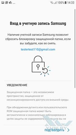 Защищенная папка на Samsung Galaxy J3 (2017). Рис. 1