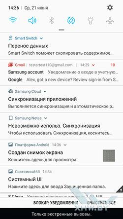 Панель уведомлений и быстрых настроек Samsung Galaxy J3 (2017). Рис 1