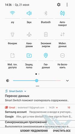 Панель уведомлений и быстрых настроек Samsung Galaxy J3 (2017). Рис 2