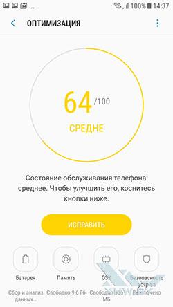 Очистка памяти телефона Samsung Galaxy J3 (2017). Рис 1