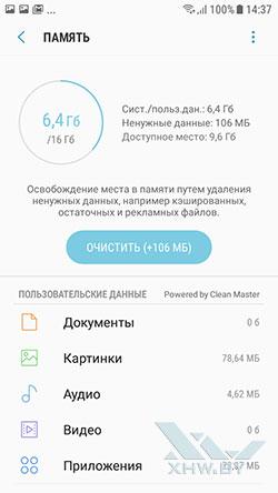 Очистка памяти телефона Samsung Galaxy J3 (2017). Рис 2