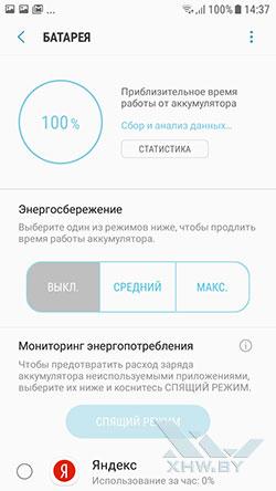 Управление энергосбережением на Samsung Galaxy J3 (2017). Рис. 1