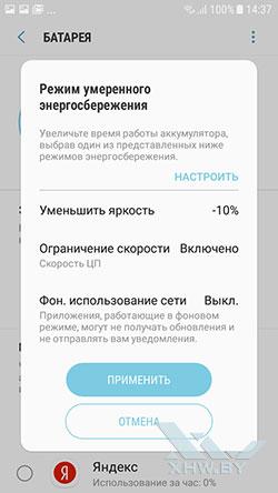 Управление энергосбережением на Samsung Galaxy J3 (2017). Рис. 2