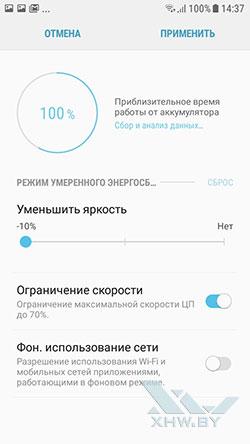 Управление энергосбережением на Samsung Galaxy J3 (2017). Рис. 3
