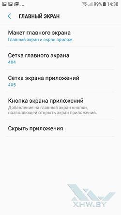 Настройки домашнего экрана Samsung Galaxy J3 (2017). Рис. 1