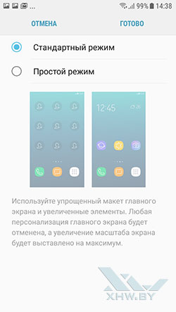 Настройки домашнего экрана Samsung Galaxy J3 (2017). Рис. 2