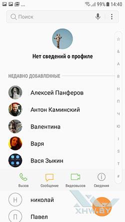 Установка мелодии на звонок в Samsung Galaxy J3 (2017). Рис 1.