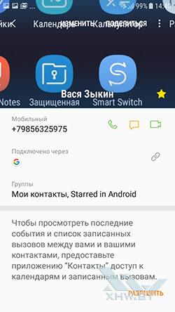 Установка фото на контакт в Samsung Galaxy J3 (2017). Рис 2.