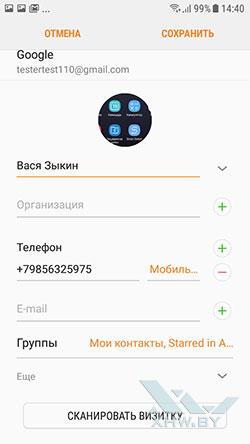 Установка фото на контакт в Samsung Galaxy J3 (2017). Рис 3.