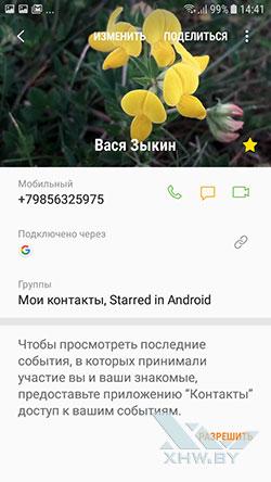 Установка мелодии на звонок в Samsung Galaxy J3 (2017). Рис 2.