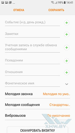 Установка мелодии на звонок в Samsung Galaxy J3 (2017). Рис 3.