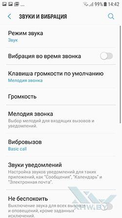 Установка мелодии на звонок в Samsung Galaxy J3 (2017). Рис 3