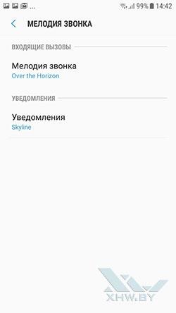Установка мелодии на звонок в Samsung Galaxy J3 (2017). Рис 5