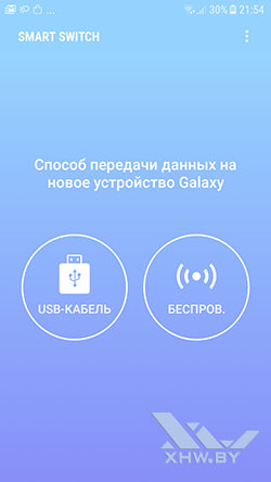 Smart Switch на Samsung Galaxy J3 (2017). Рис. 1