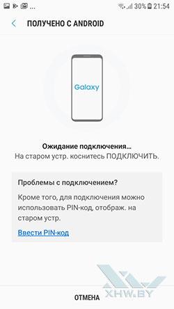Smart Switch на Samsung Galaxy J3 (2017). Рис. 2