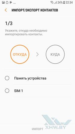 Перенос контактов с SIM-карты в телефон Samsung Galaxy J3 (2017). Рис 4