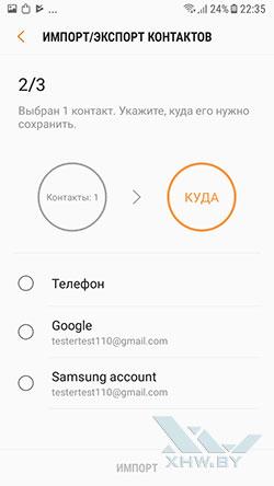 Перенос контактов с SIM-карты в телефон Samsung Galaxy J3 (2017). Рис 6