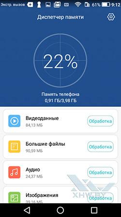Диспетчер памяти Huawei Y3 (2017). Рис 1