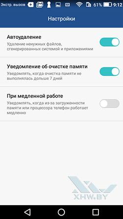 Диспетчер памяти Huawei Y3 (2017). Рис 2