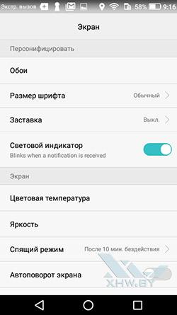 Настройки экрана Huawei Y3 (2017). Рис 1.
