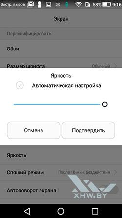 Настройки экрана Huawei Y3 (2017). Рис 3.