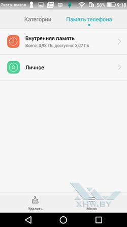 Создание папки на Huawei Y3 (2017). Рис 2
