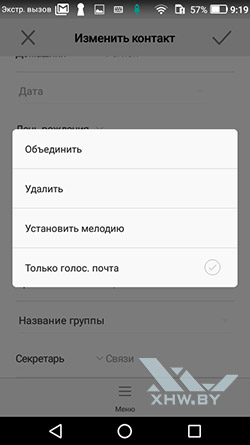 Установка мелодии на звонок в Huawei Y3 (2017). Рис 3.