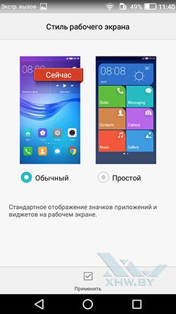 Настройка отображения рабочего экрана Huawei Y3 (2017). Рис 1