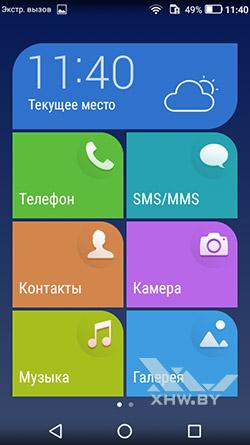 Настройка отображения рабочего экрана Huawei Y3 (2017). Рис 2