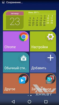 Настройка отображения рабочего экрана Huawei Y3 (2017). Рис 3