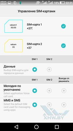 Переключение между SIM-картами в Huawei Y3 (2017). Рис 2.
