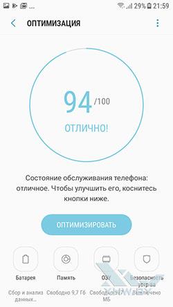 Очистка памяти телефона Samsung Galaxy J7 (2017). Рис 1