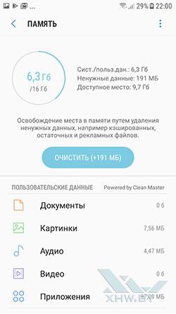 Очистка памяти телефона Samsung Galaxy J7 (2017). Рис 2