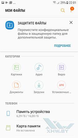 Создание папки на Samsung Galaxy J7 (2017). Рис 1