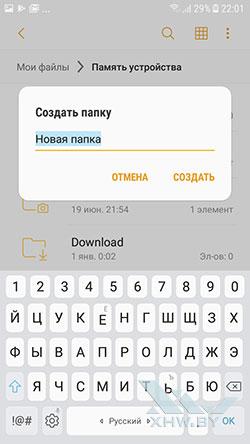 Создание папки на Samsung Galaxy J7 (2017). Рис 3