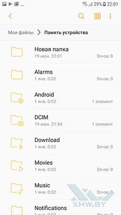 Создание папки на Samsung Galaxy J7 (2017). Рис 4