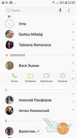 Установка фото на контакт в Samsung Galaxy J7 (2017). Рис 1.