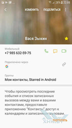 Установка мелодии на звонок в Samsung Galaxy J7 (2017). Рис 2.
