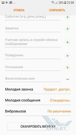 Установка мелодии на звонок в Samsung Galaxy J7 (2017). Рис 4