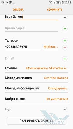 Установка мелодии на звонок в Samsung Galaxy J7 (2017). Рис 7