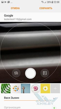 Установка фото на контакт в Samsung Galaxy J7 (2017). Рис 5.