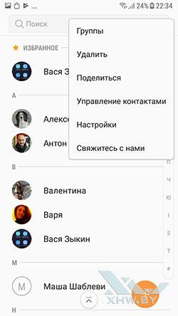 Перенос контактов с SIM-карты в телефон Samsung Galaxy J7 (2017). Рис 1.