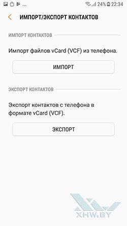 Перенос контактов с SIM-карты в телефон Samsung Galaxy J7 (2017). Рис 3