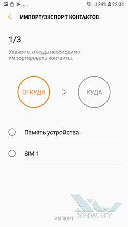 Перенос контактов с SIM-карты в телефон Samsung Galaxy J7 (2017). Рис 4