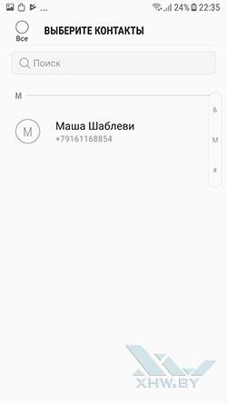 Перенос контактов с SIM-карты в телефон Samsung Galaxy J7 (2017). Рис 5