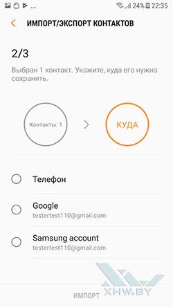 Перенос контактов с SIM-карты в телефон Samsung Galaxy J7 (2017). Рис 6