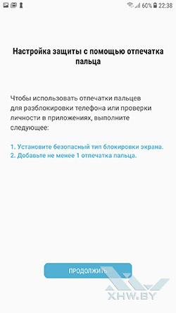 Параметры сканера отпечатков Samsung Galaxy J7 (2017). Рис. 2
