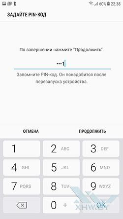 Параметры сканера отпечатков Samsung Galaxy J7 (2017). Рис. 4
