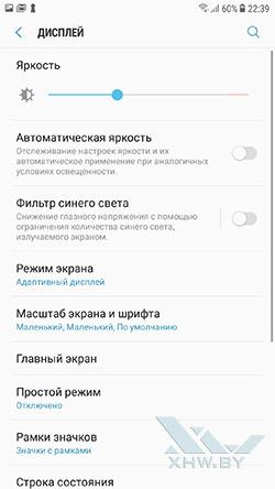 Настройки экрана Samsung Galaxy J7 (2017)